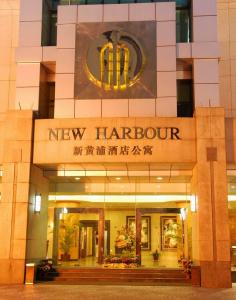 New Harbour Service Apartments Shanghai